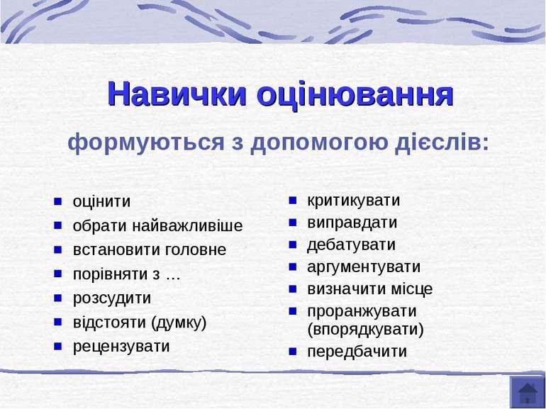 Навички оцінювання формуються з допомогою дієслів: