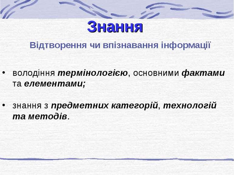 Знання Відтворення чи впізнавання інформації володіння термінологією, основни...