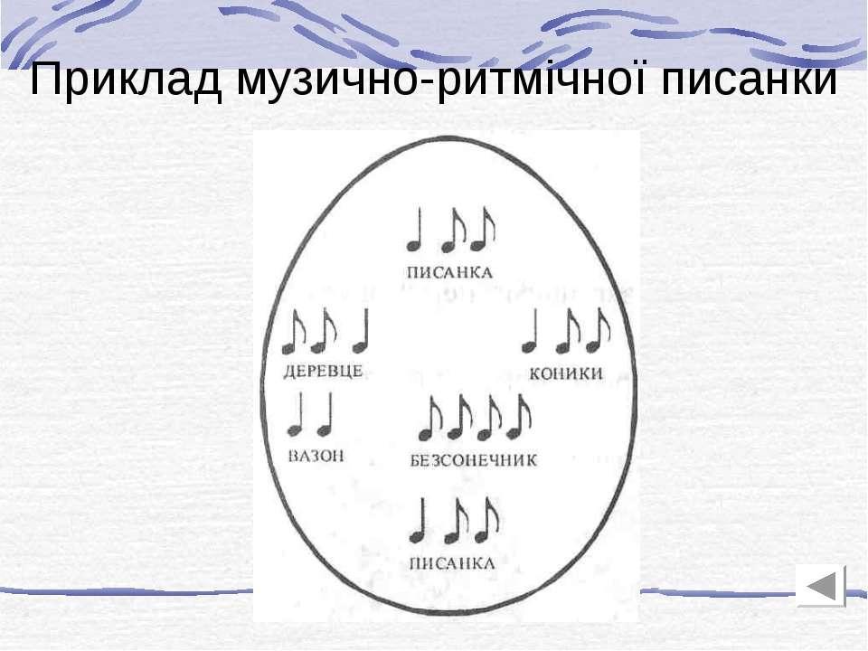 Приклад музично-ритмічної писанки