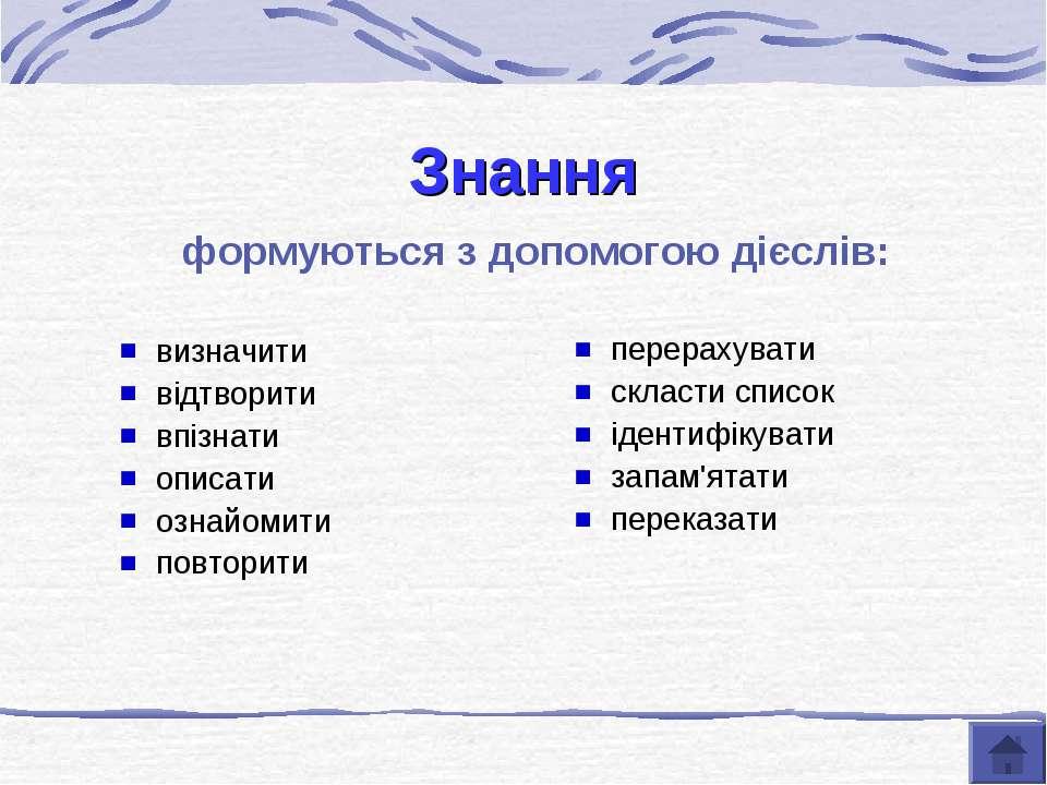 Знання формуються з допомогою дієслів: