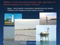 НЦ № 2. Знати призначення маяків, буїв і пристроїв, які використовуються на з...