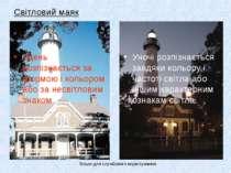 Світловий маяк Удень розпізнається за формою і кольором або за несвітловим зн...