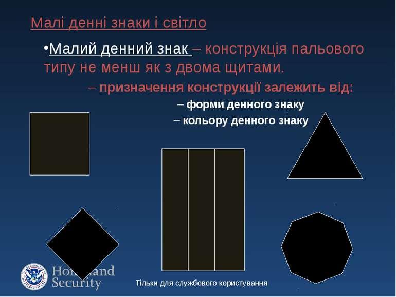 Малі денні знаки і світло Малий денний знак – конструкція пальового типу не м...