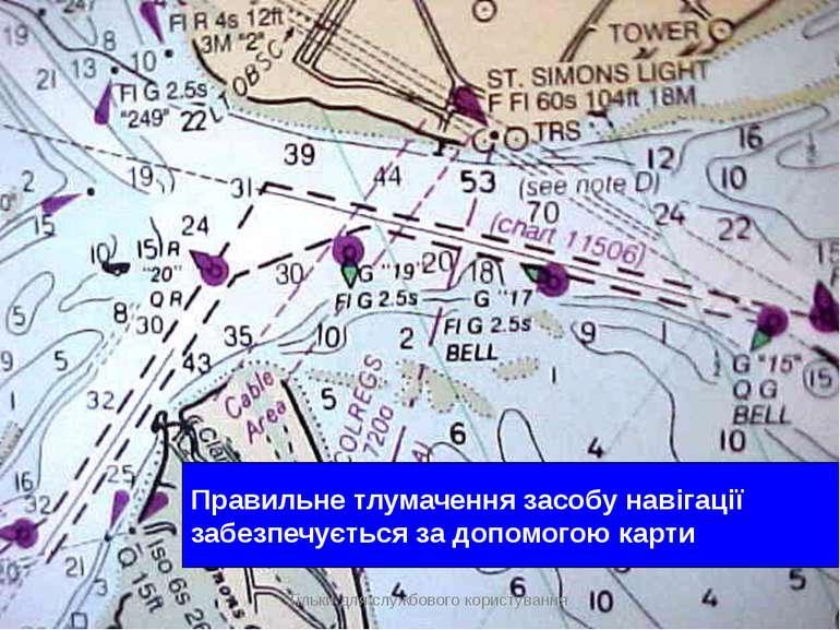 Правильне тлумачення засобу навігації забезпечується за допомогою карти Тільк...