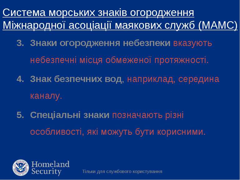 Система морських знаків огородження Міжнародної асоціації маякових служб (МАМ...