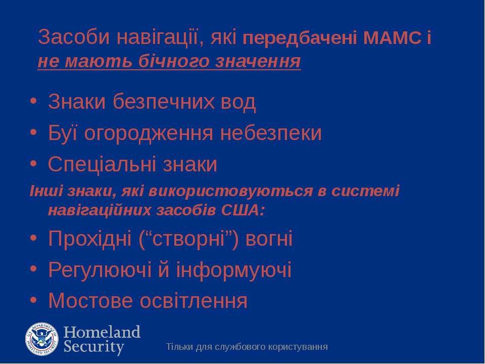 Засоби навігації, які передбачені МАМС і не мають бічного значення Знаки безп...
