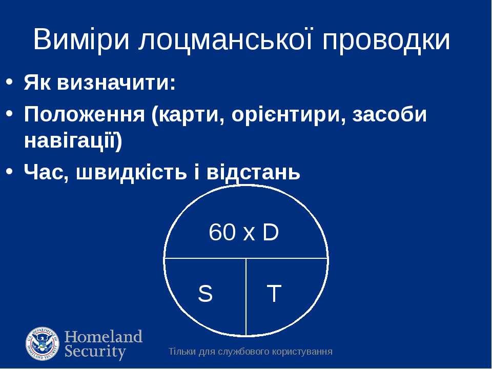 Виміри лоцманської проводки Як визначити: Положення (карти, орієнтири, засоби...