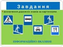 З а в д а н н я визначення дорожніх знаків за картинками. ІНФОРМАЦІЙНО-ВКАЗІВНІ