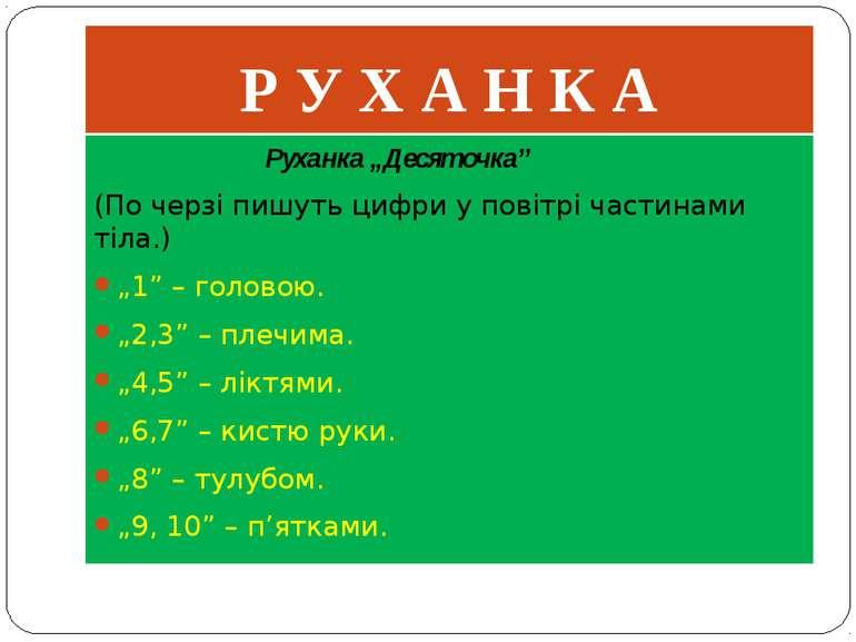 """Р У Х А Н К А Руханка """"Десяточка"""" (По черзі пишуть цифри у повітрі частинами ..."""