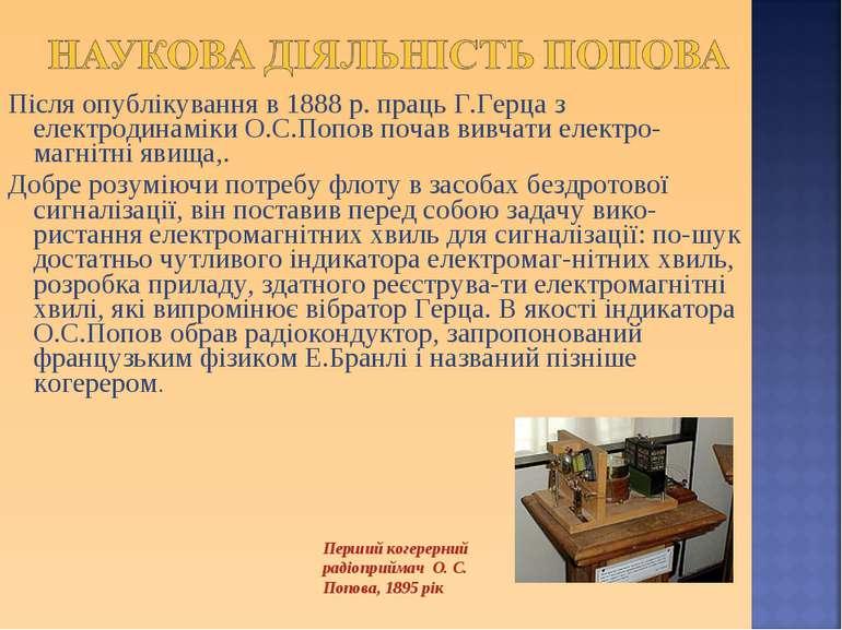 Після опублікування в 1888 р. праць Г.Герца з електродинаміки О.С.Попов почав...