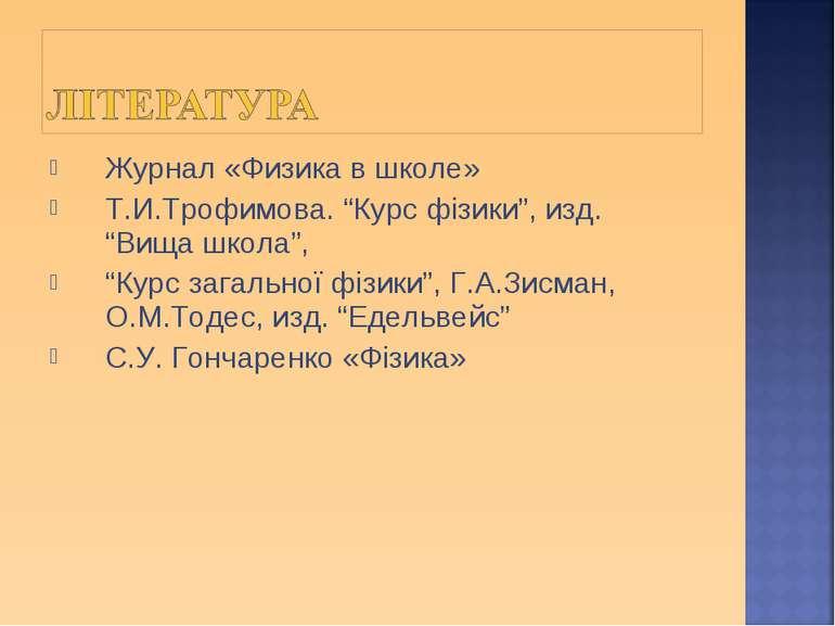 "Журнал «Физика в школе» Т.И.Трофимова. ""Курс фізики"", изд. ""Вища школа"", ""Кур..."