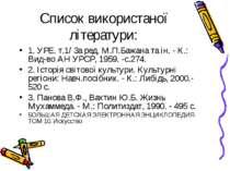Список використаної літератури: 1. УРЕ. т.1/ За ред. М.П.Бажана та ін. - К.: ...