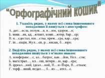 1. Укажіть рядок, у якому всі слова іншомовного походження й пишуться з апост...
