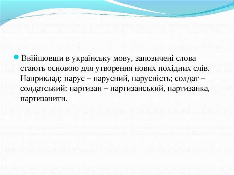 Ввійшовши в українську мову, запозичені слова стають основою для утворення но...