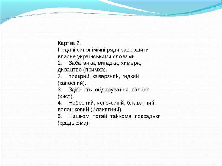 Картка 2. Подані синонімічні ряди завершити власне українськими словами. 1. З...