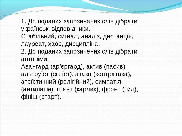 1. До поданих запозичених слів дібрати українські відповідники. Стабільний, с...