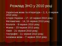 Розклад ЗНО у 2010 році Українська мова та література – 2, 3, 4 червня 2010 р...