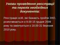 Умови проведення реєстрації та перелік необхідних документів: Реєстрація осіб...