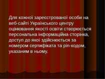 Для кожної зареєстрованої особи на веб-сайті Українського центру оцінювання я...