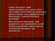 Кожен абітурієнт, який зареєструвався для участі в ЗНО, має право внести змін...