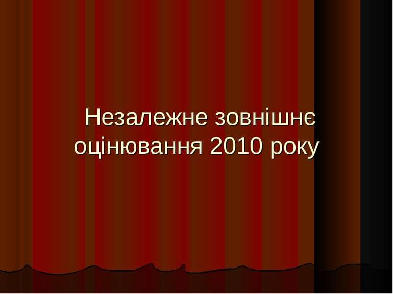 Незалежне зовнішнє оцінювання 2010 року
