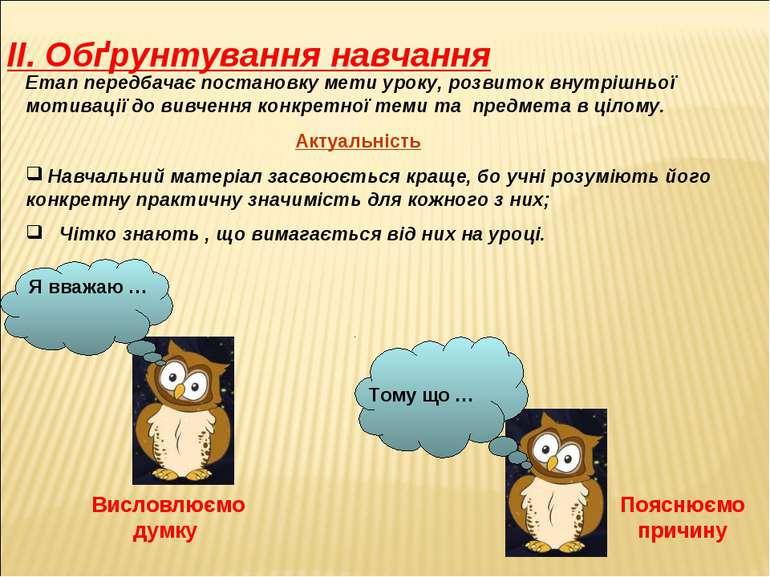 ІІ. Обґрунтування навчання Етап передбачає постановку мети уроку, розвиток вн...
