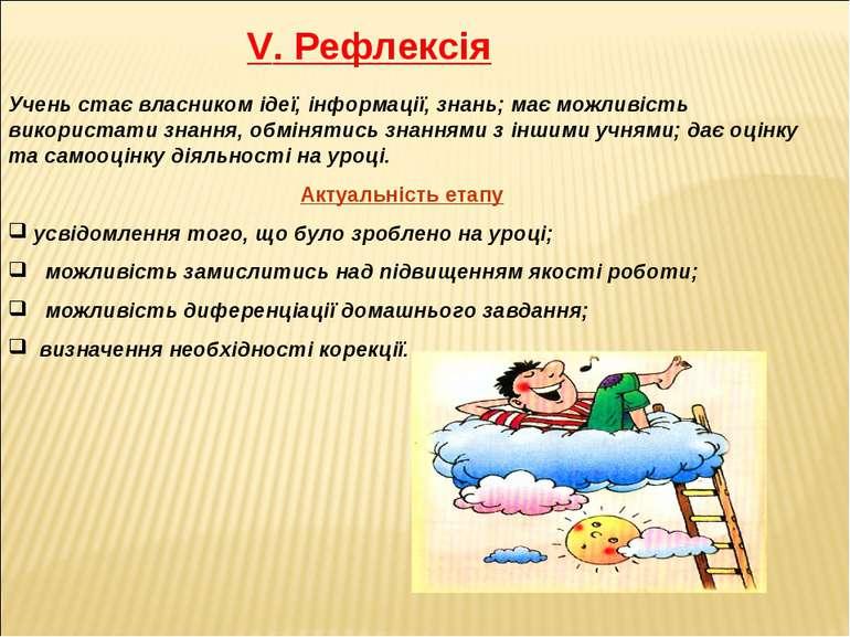 V. Рефлексія Учень стає власником ідеї, інформації, знань; має можливість вик...