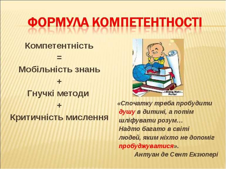 Компетентність = Мобільність знань + Гнучкі методи + Критичність мислення «Сп...
