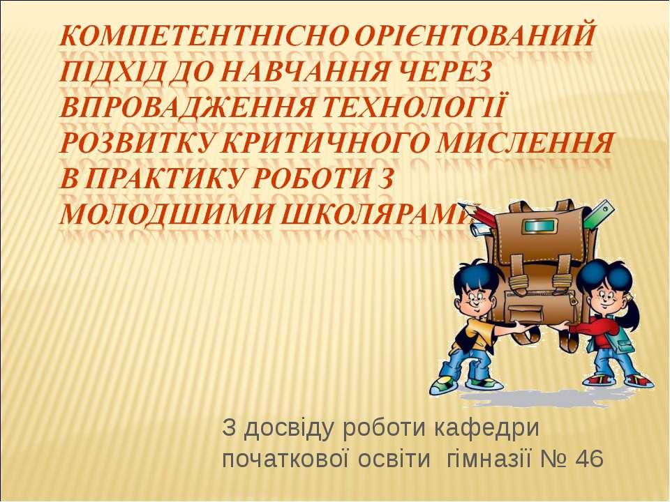 З досвіду роботи кафедри початкової освіти гімназії № 46
