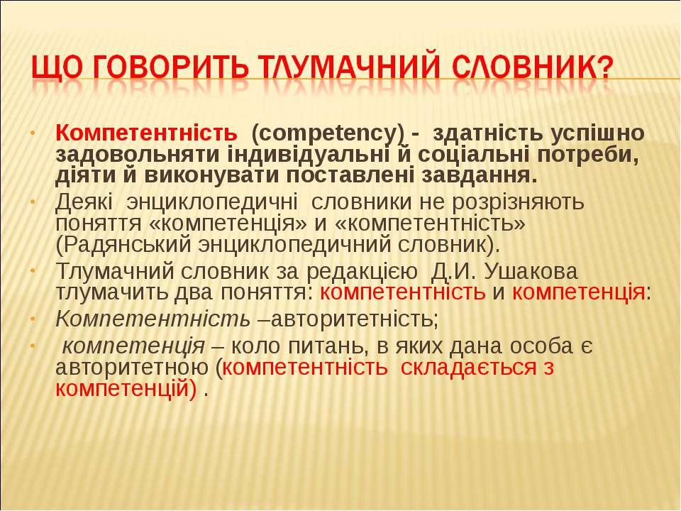 Компетентність (соmpetency) - здатність успішно задовольняти індивідуальні й ...
