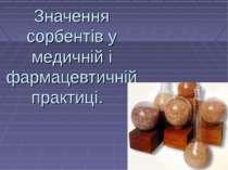 Значення сорбентів у медичній і фармацевтичній практиці.