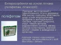 поліфепам Препарат виготовлений з гідролізованого лігніну деревини. Має висок...