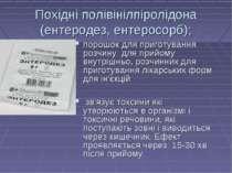Похідні полівінілпіролідона (ентеродез, ентеросорб); порошок для приготування...
