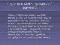 гідрогель метилкремнієвої кислоти гідрогелі метилкремнієвої кислоти - мають в...