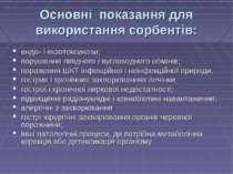 Основні показання для використання сорбентів: ендо- і екзотоксикози; порушенн...