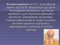"""Ентеросорбенти по АТС- класифікації мають код А07В і відносяться до групи """"Ан..."""