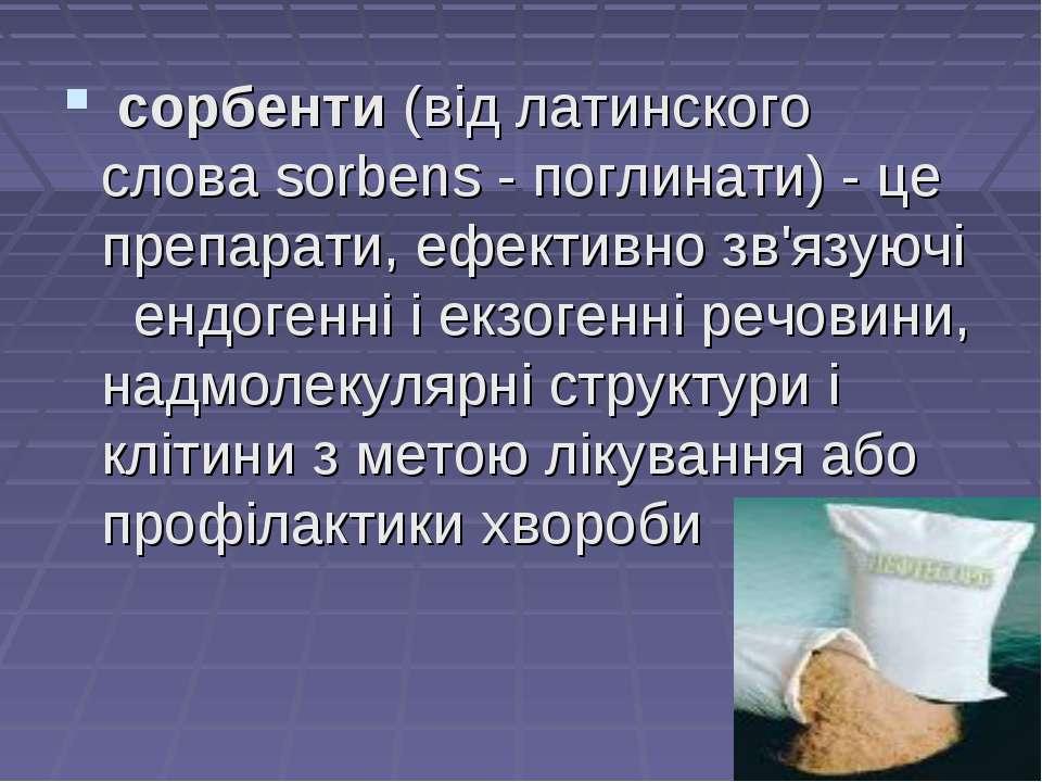 сорбенти (від латинского слова sorbens - поглинати) - це препарати, ефективно...