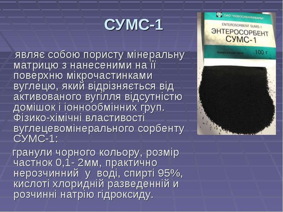 СУМС-1 являє собою пористу мінеральну матрицю з нанесеними на її поверхню мік...