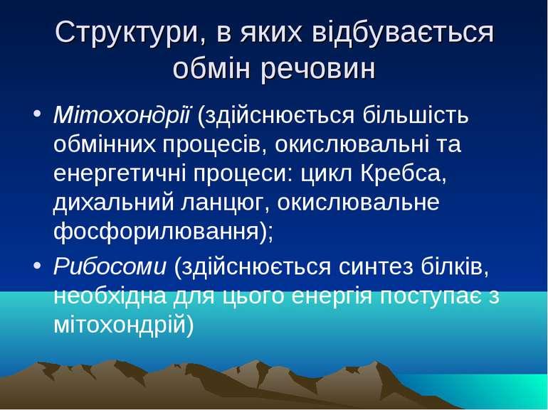 Структури, в яких відбувається обмін речовин Мітохондрії (здійснюється більші...