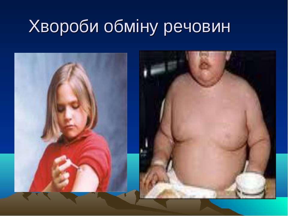 Хвороби обміну речовин