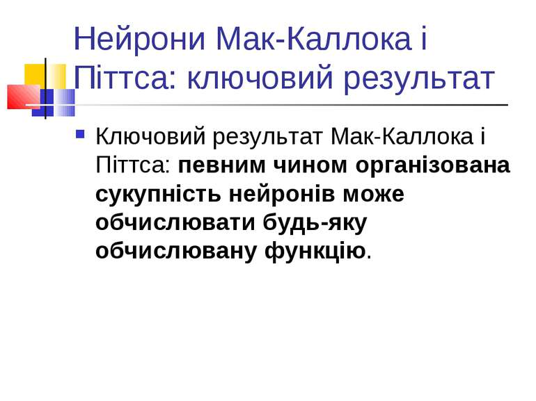 Нейрони Мак-Каллока і Піттса: ключовий результат Ключовий результат Мак-Калло...