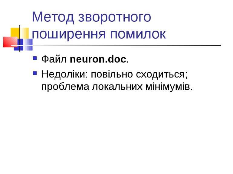 Метод зворотного поширення помилок Файл neuron.doc. Недоліки: повільно сходит...