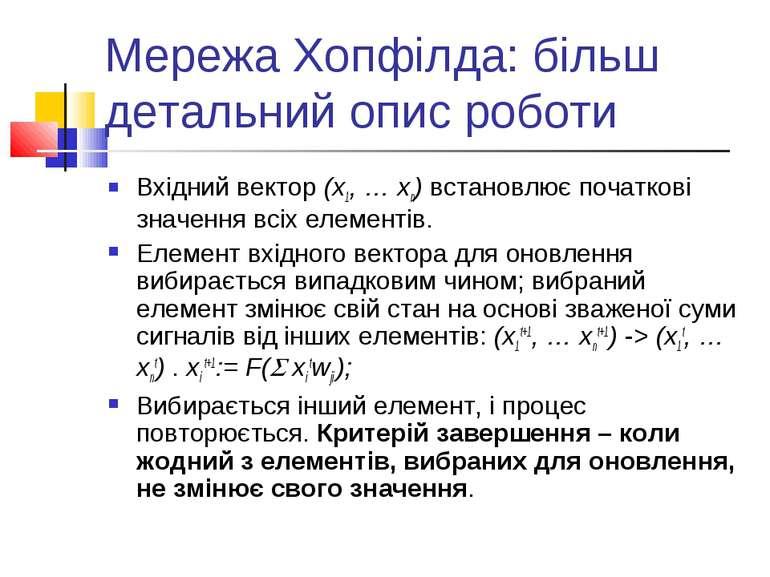 Мережа Хопфілда: більш детальний опис роботи Вхідний вектор (x1, … xn) встано...
