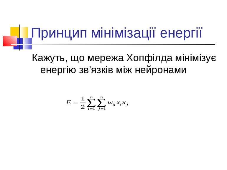 Принцип мінімізації енергії Кажуть, що мережа Хопфілда мінімізує енергію зв'я...