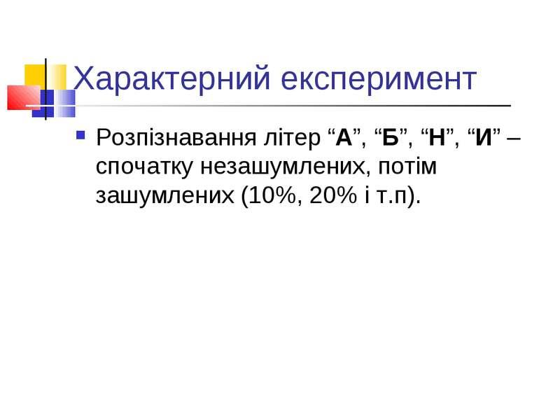 """Характерний експеримент Розпізнавання літер """"А"""", """"Б"""", """"Н"""", """"И"""" – спочатку нез..."""