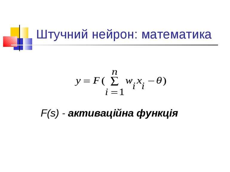 Штучний нейрон: математика F(s) - активаційна функція