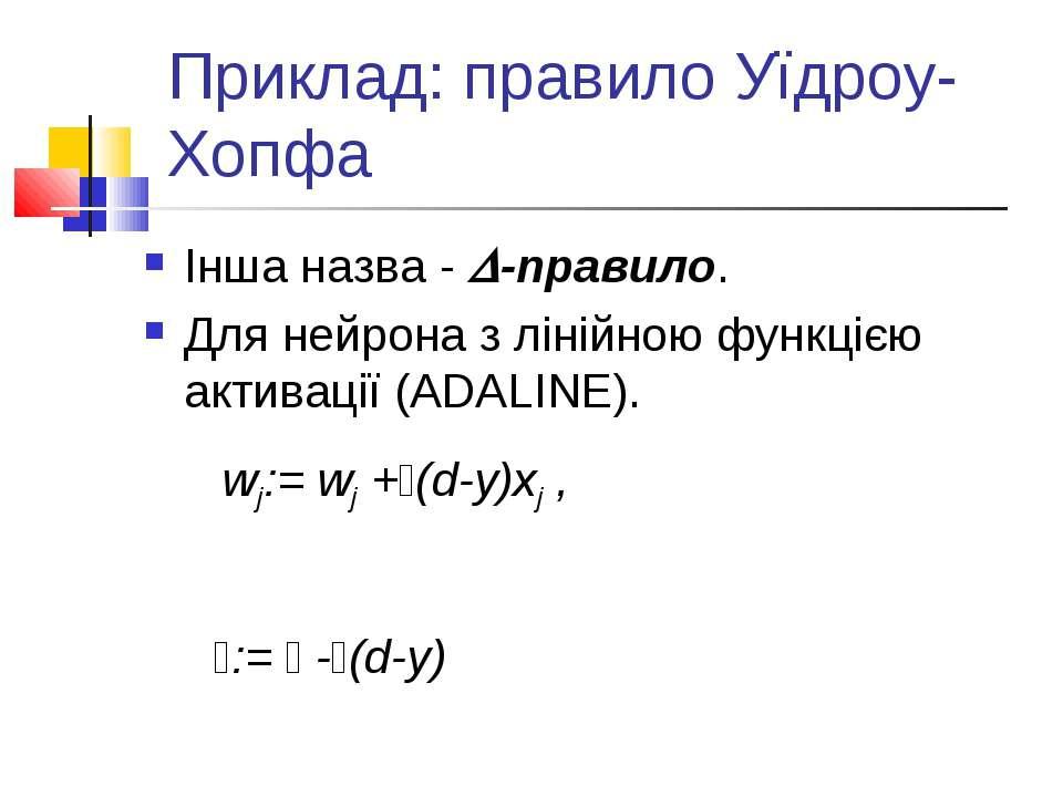 Приклад: правило Уїдроу-Хопфа Інша назва - -правило. Для нейрона з лінійною ф...