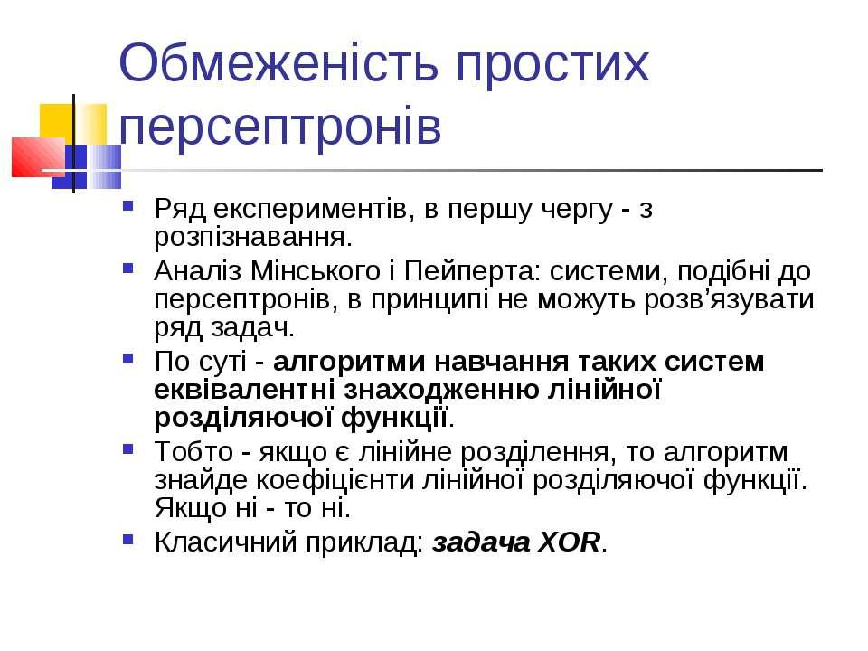 Обмеженість простих персептронів Ряд експериментів, в першу чергу - з розпізн...