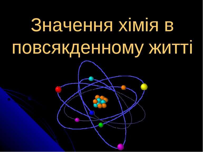Значення хімія в повсякденному житті