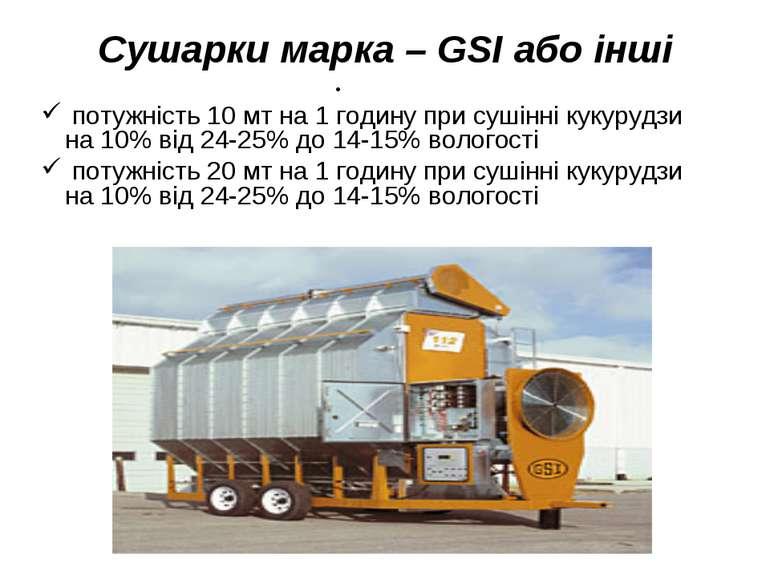 Сушарки марка – GSI або інші потужність 10 мт на 1 годину при сушінні кукуруд...